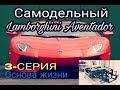 Поделки - Самодельный Ламборгини Авентадор из Картона 3-СЕРИЯ: задний силовой каркас
