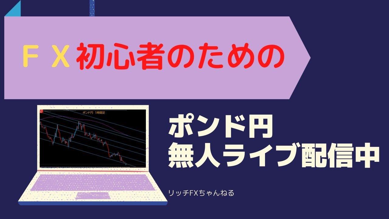 【FXライブトレード配信】ポンド円・FX専業トレーダーのチャネルライン・トレード画面(垂れ流し配信)06/30/2020-2