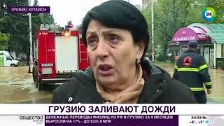 Не огонь, так вода: Грузию заливают дожди - МИР24