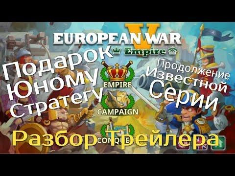 European War 5 - Разбор Трейлера - Продолжение знаменитой стратегии