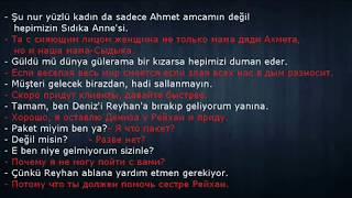 Турецкий язык по сериалам Урок 2