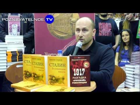 Николай Стариков: Встреча в Библио-Глобусе 7 сент 2012