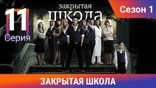 Закрытая школа. 1 сезон. 11 серия. Молодежный мистический триллер