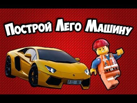 Построй Лего Машину
