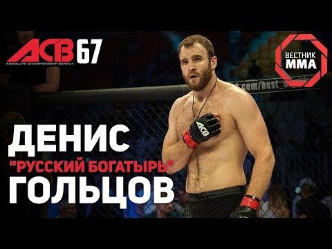 """ACB 67: Денис Гольцов - """"Не хотел бы больше драться в южных регионах"""""""