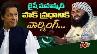 Jaish E Mohammad Chief Masood Azhar Warns Pakistan Govt | Pulwama Incident | NTV