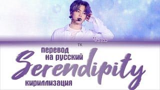 [Full Length Edition] BTS JIMIN - SERENDIPITY [ПЕРЕВОД НА РУССКИЙ/КИРИЛЛИЗАЦИЯ/ Color Coded Lyrics]