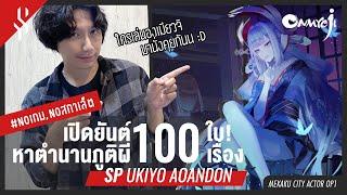 No เกม, No สกาเล็ต - เปิดยันต์ 100 ใบ หาตำนานภูติผี 100 เรื่อง SP Ukiyo Aoandon ในเกม Onmyoji