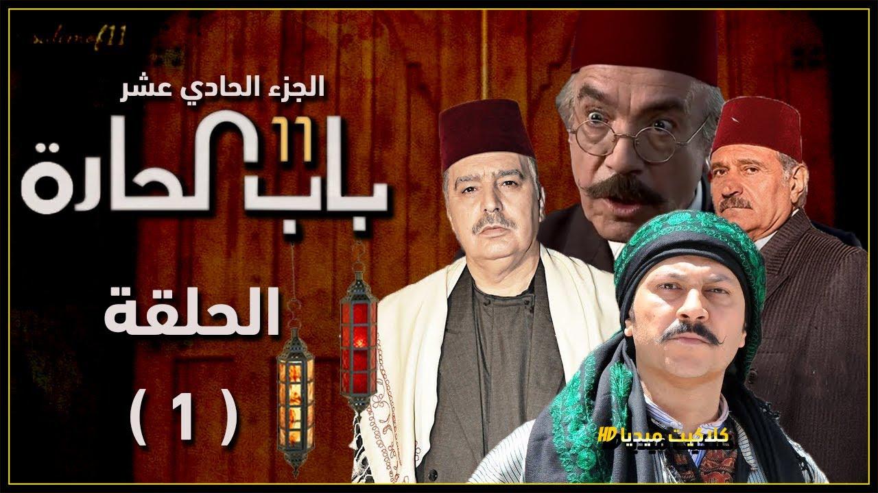 مسلسل باب الحارة الجزء 11 الحلقة 1 كاملة Hd مسربة رمضان 2021 Youtube