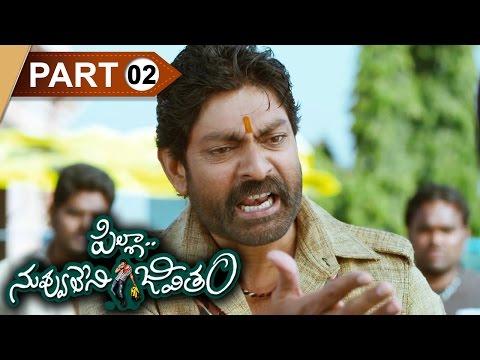 Pilla Nuvvu Leni Jeevitam Telugu Full Movie || Sai Dharam Tej, Regina Cassandra || Part 2