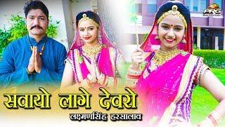 सवायो लागे देवरो   बाबा रामदेवजी का सबसे बढ़िया पारम्परिक गीत Sawayo Laage Devro   Laxman Singh   PRG