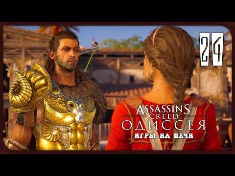 РАЗРУШЕНИЯ и ХАОС ➤24 Прохождение Assassins Creed ОДИССЕЯ thumbnail
