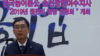 농어촌공사 순천 광양 여수김신환지사장 인사말mp4