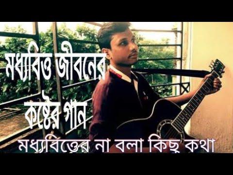 মধ্যবিত্ত ঘরের ছেলে সাকির আহমেদ বাংলা গান Moddhobitto Ghorer chele Shakir Ahmed Bangla New Song thumbnail
