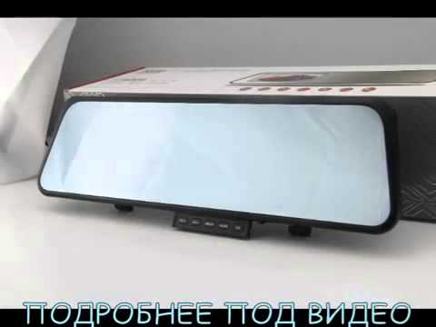 Зеркало с видеорегистратором