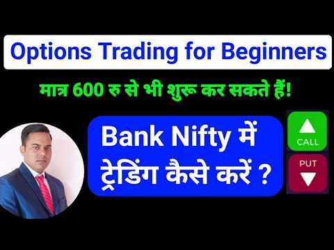 How to trade in Bank Nifty | Options Trading for Beginners | how to buy call / Put in Zerodha