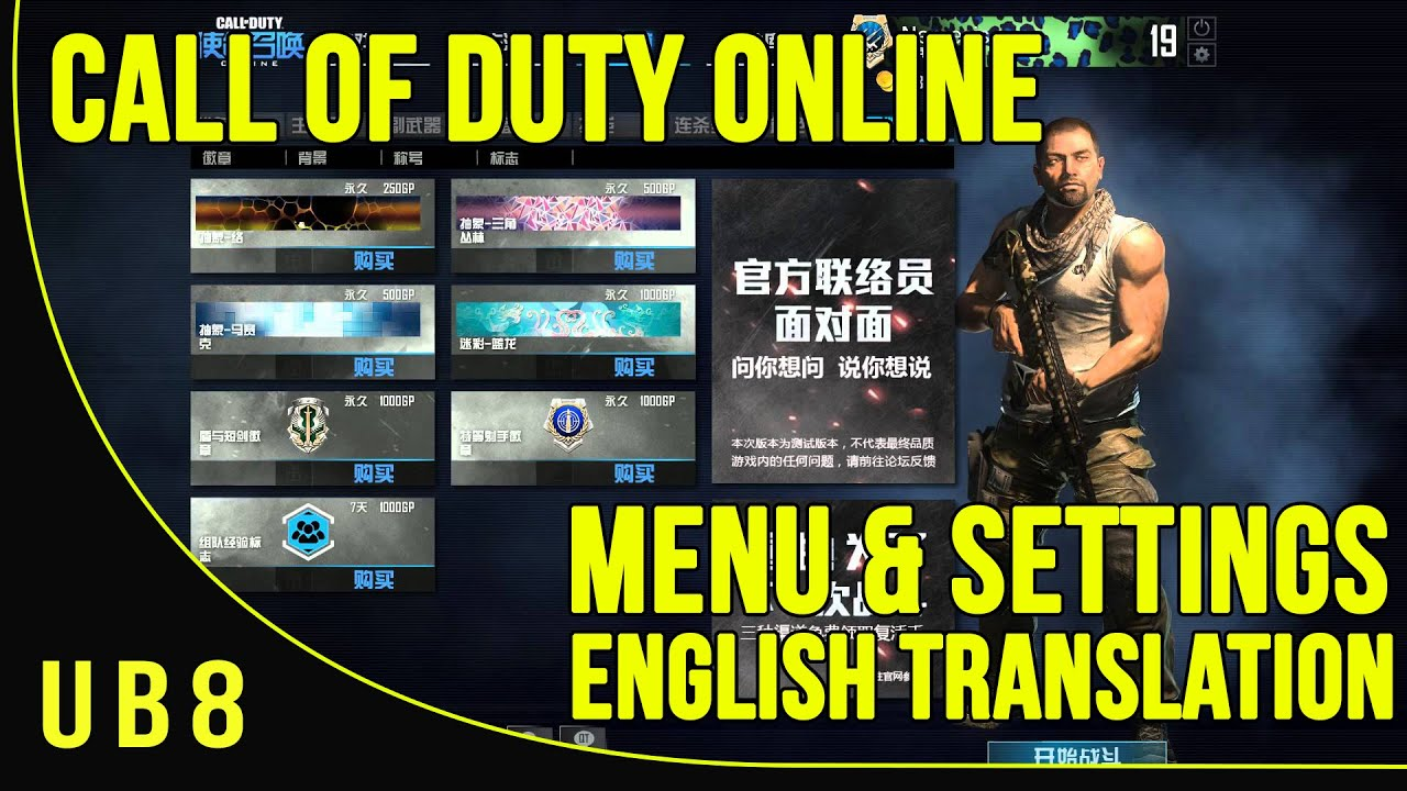 call of duty online menu settings english translation doovi. Black Bedroom Furniture Sets. Home Design Ideas