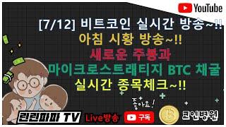 [7/12] 비트코인 실시간 방송~!! 아침 시황 방송…