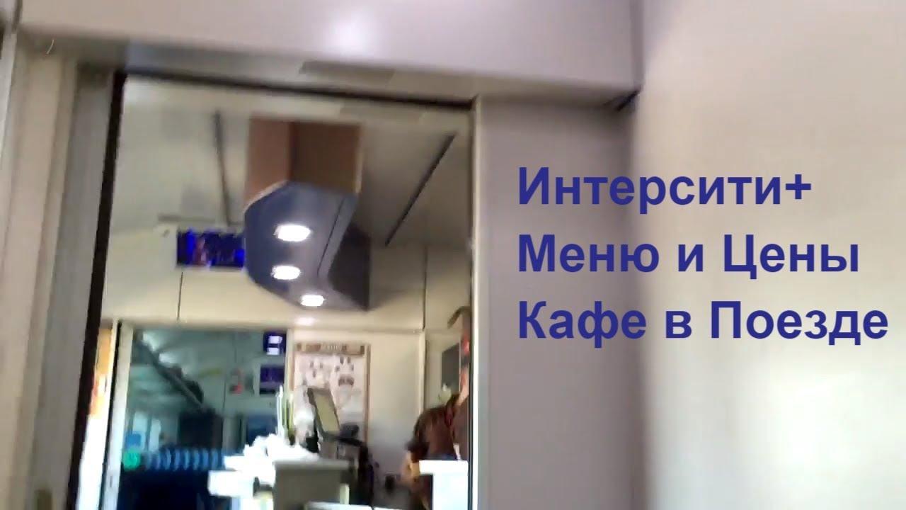 Меню и цены в поезде Intercity+ Украина от WOG CAFE - YouTube