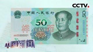 [中国新闻] 2019年版第五套人民币将于8月30日正式发行 | CCTV中文国际