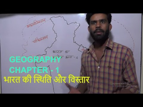 INDIAN_GEOGRAPHY: PART-1_भारत_की_अवस्थिति_और_विस्तार,,,INDIAN GEOGRAPHY BY MAP,,DDLGK,,,GK