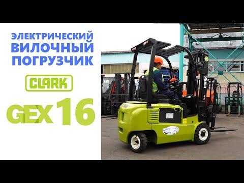 CLARK GEX16 электрический вилочный погрузчик.
