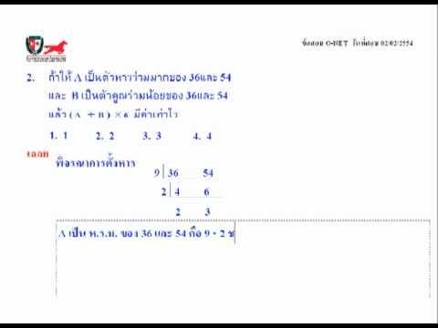 เฉลยข้อสอบคณิตศาสตร์O-NETม.3ปี54D ข้อ 2