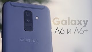 Есть ли альтернатива Xiaomi? Samsung Galaxy A6 и A6 Plus 2018