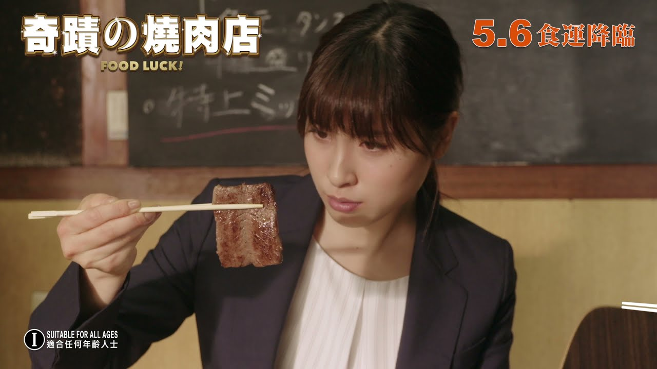 《奇蹟的燒肉店》預告 Food Luck ! HD Trailer