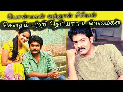Ponmagal Vanthal serial Gowtham (Vicky Krish) - Interesting Biography