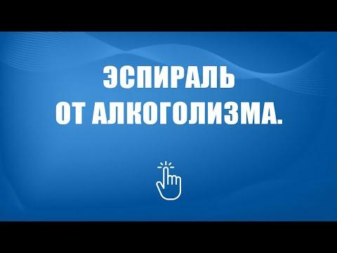 Вшивание эспераль от алкоголизма в Москве | Моя семья - моя крепость