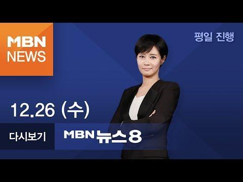 2018년 12월 26일 (수) 김주하의 뉴스8 [전체 다시보기]