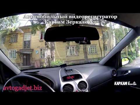 Автомобильный видеорегистратор Каркам Зеркало А2 (обзор)