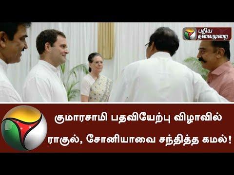 Kamal Haasan meets Sonia and Rahul Gandhi in Kumaraswamy's Oath Ceremony | #Karnataka