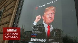 Армия России  предложила скидки американцам на инаугурацию Трампа
