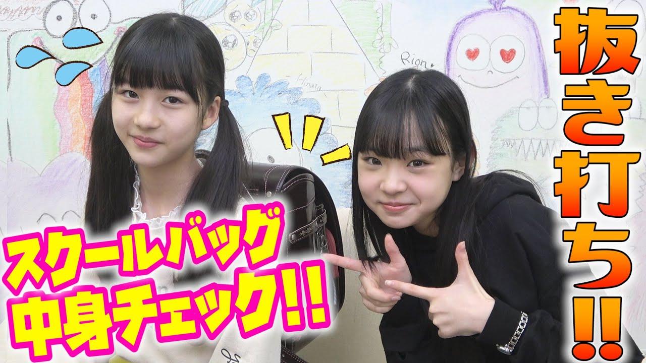 【抜き打ち】現役JSはづきちゃんのスクールバックの中身チェック!