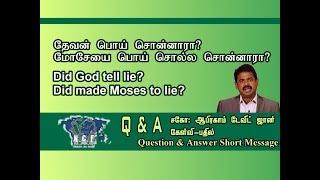 தேவன் பொய் சொன்னாரா? மோசேயை பொய் சொல்ல சொன்னாரா ? Did God tell lie? Did made Moses to lie?