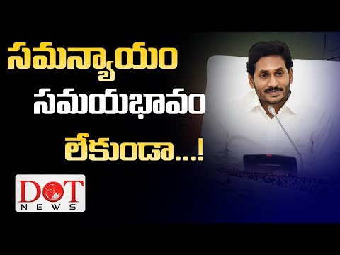 Great Decisions Taken By AP CM YS JAGAN | YSRCP | Dot News