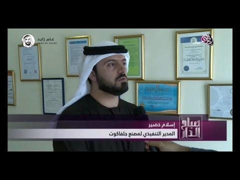 Galvacoat abu dhabi channel 25-01-2018