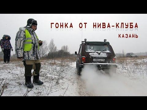 День Рождения  Нива Клуба Казань