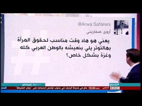في#بي_بي_سي_ترندينغ اليوم |  مرشح يهودي في قائمة النهضة في #تونس وأول حكم #تحرش بصعيد #مصر