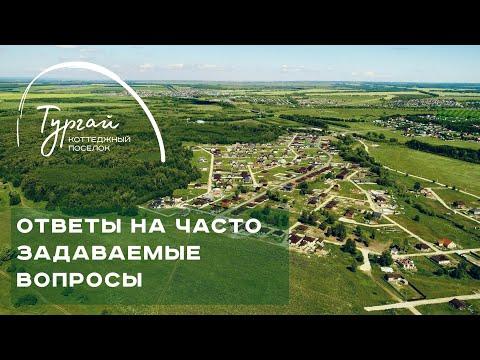 Обзор коттеджного поселка Тургай