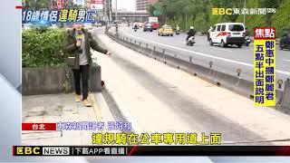 心痛!18歲情侶雙載騎車返家 闖公車道1死1傷