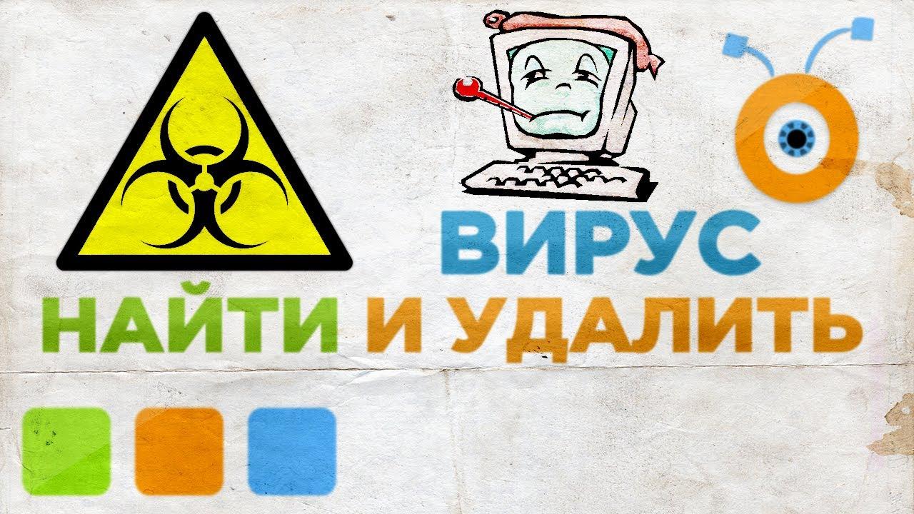 Как Наити и Удалить Вирус с Компьютера