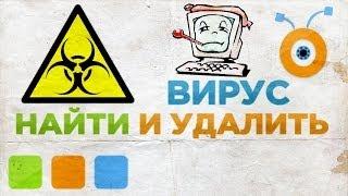 Как Найти и Удалить Вирус с Компьютера(ИНСТРУКЦИЯ У НАС НА САЙТЕ - http://goo.gl/Oyd47q ЕСТЬ ВОПРОС? ЗАДАЙ ЕГО У НАС НА ФОРУМЕ - http://forum.techza.net ПАРТНЕРСКАЯ..., 2014-02-10T10:34:22.000Z)