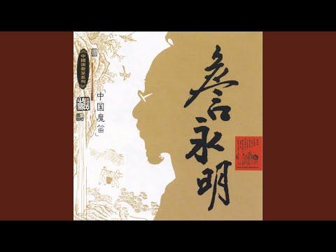 Masters Of Traditional Chinese Music - Zhan Yongming: Dizi