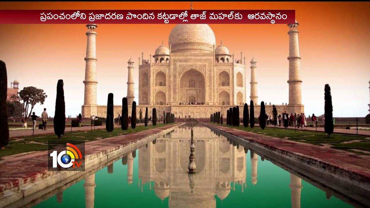 taj-mahal-6th-place-in-the-world-top-most-tourist-center-agra-delhi-10tv