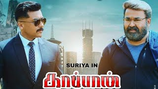 Kaappaan Trailer Official - Release date Revealed | Suriya, KV Anand