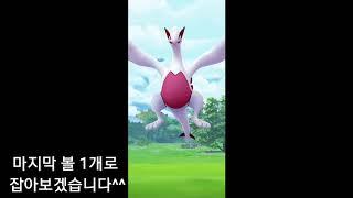 [포켓몬고][루기아 레이드] 이로치 루기아 등장!!! 볼 다 버리는 미친짓을 해봤다 [Pokemon Go]