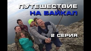 Путешествие на Байкал (2 серия или Листвянка и Ольхон)